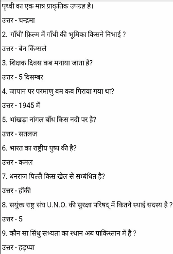 Gk Questions With Answers In Hindi
