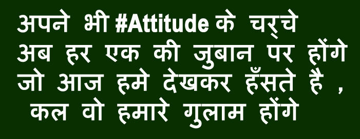 Attitude status in hindi for facebook