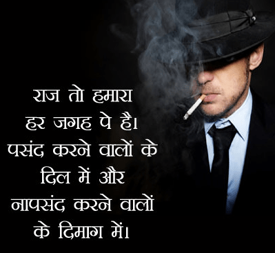 Smoking attitude status in hindi