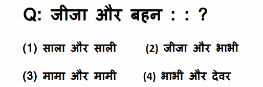 Reasoning questions in hindi with answers